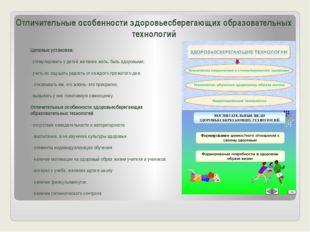 Отличительные особенности здоровьесберегающих образовательных технологий Целе