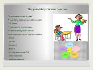 Здоровьесберегающие действия: *оптимальная плотность урока *количество в