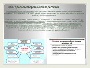 Цель здоровьесберегающей педагогики Цель здоровьесберегающей педагогики- обе