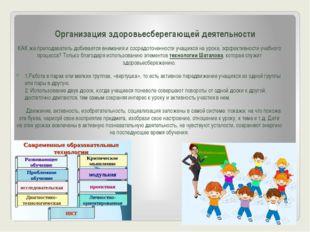 Организация здоровьесберегающей деятельности КАК же преподаватель добивается