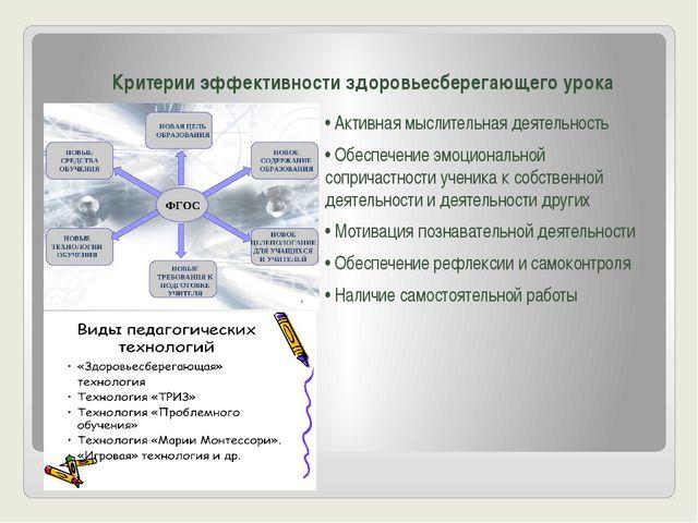 Критерии эффективности здоровьесберегающего урока • Активная мыслительная дея...