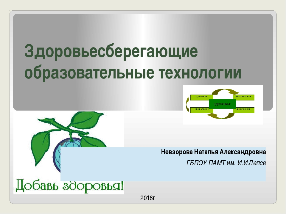 Здоровьесберегающие образовательные технологии 2016г НевзороваНаталья Алексан...