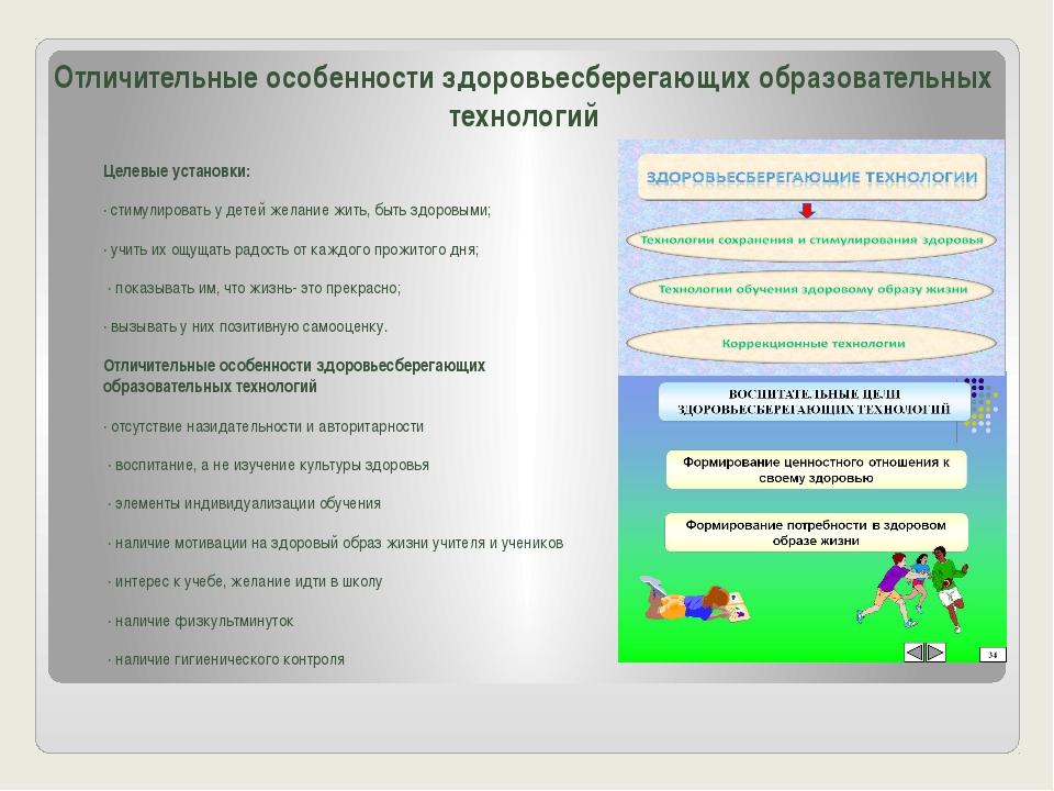 Отличительные особенности здоровьесберегающих образовательных технологий Целе...