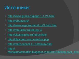 Источники: http://www.igraza.ru/page-1-1-21.html http://rebuses.ru/ http://ww