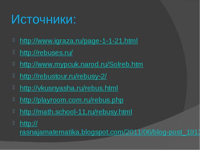 Источники: http://www.igraza.ru/page-1-1-21.html http://rebuses.ru/ http://ww...
