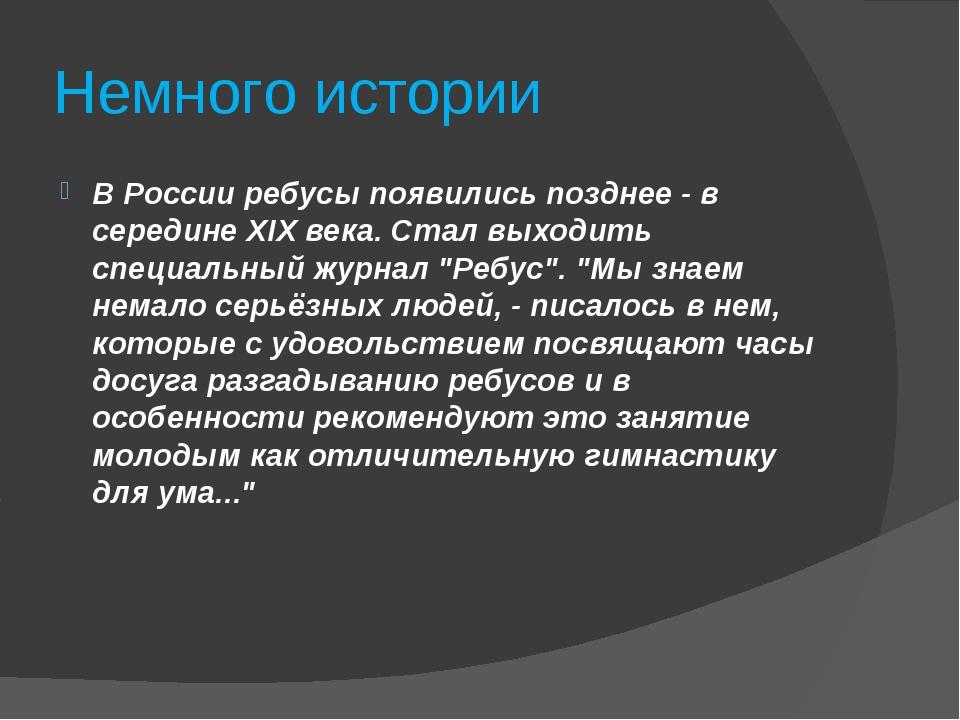 Немного истории В России ребусы появились позднее - в середине XIX века. Стал...