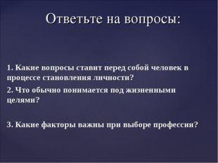 1. Какие вопросы ставит перед собой человек в процессе становления личности?