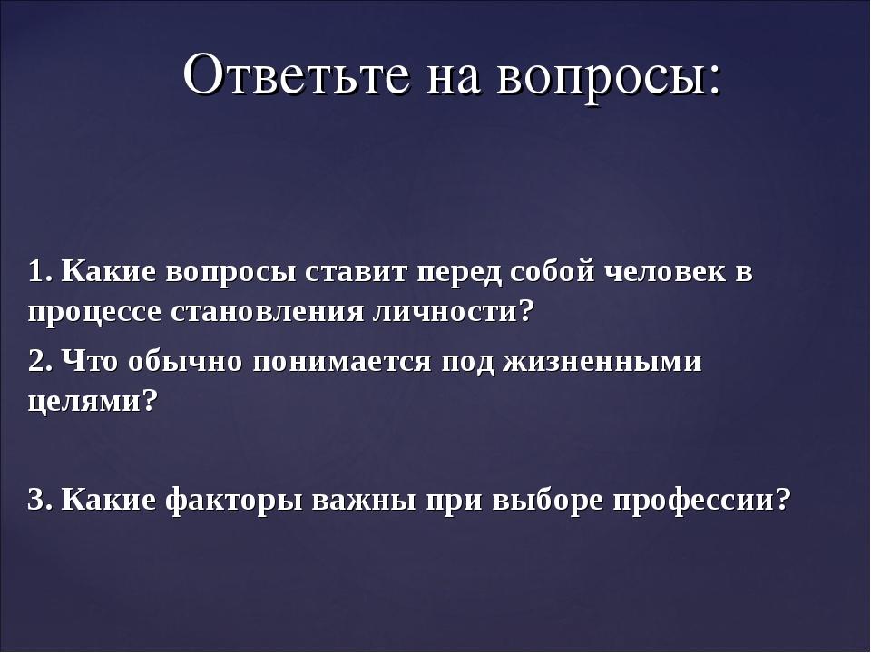 1. Какие вопросы ставит перед собой человек в процессе становления личности?...