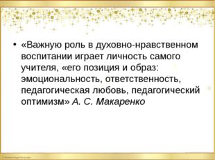 «Важную роль в духовно-нравственном воспитании играет личность самого учител