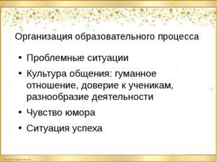 Организация образовательного процесса Проблемные ситуации Культура общения: г