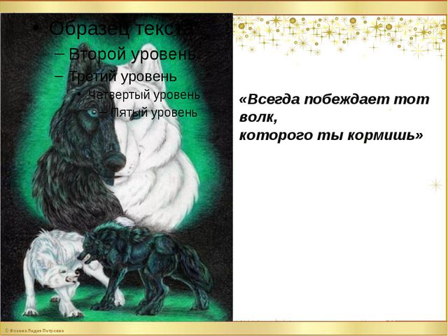 «Всегда побеждает тот волк, которого ты кормишь»