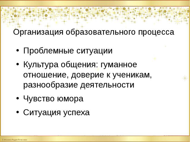 Организация образовательного процесса Проблемные ситуации Культура общения: г...