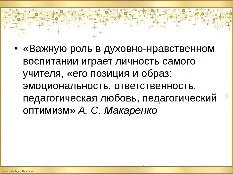 «Важную роль в духовно-нравственном воспитании играет личность самого учител...