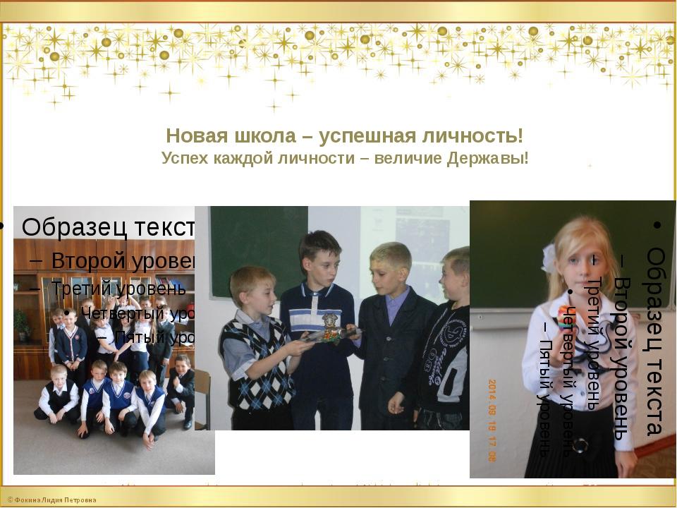 Новая школа – успешная личность! Успех каждой личности – величие Державы!