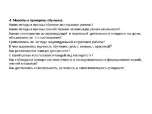 4.Методы и принципы обучения. Какие методы и приемы обучения использовал уч