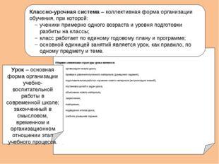 Общими элементами структуры урока являются: организация начала урока; провер