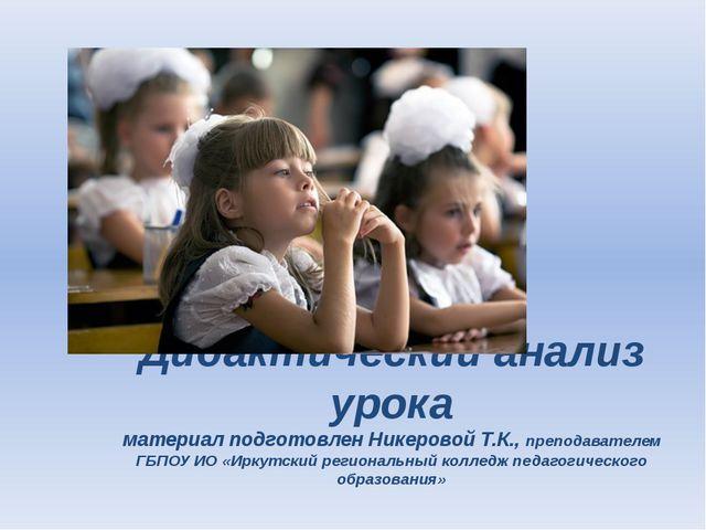 Дидактический анализ урока материал подготовлен Никеровой Т.К., преподавателе...