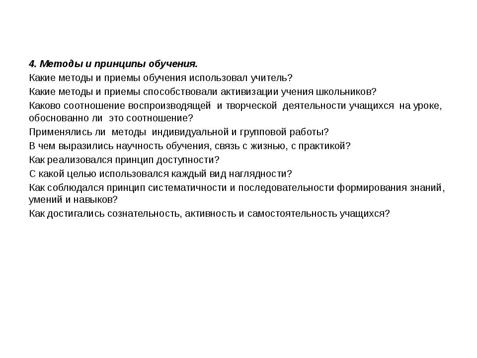 4.Методы и принципы обучения. Какие методы и приемы обучения использовал уч...