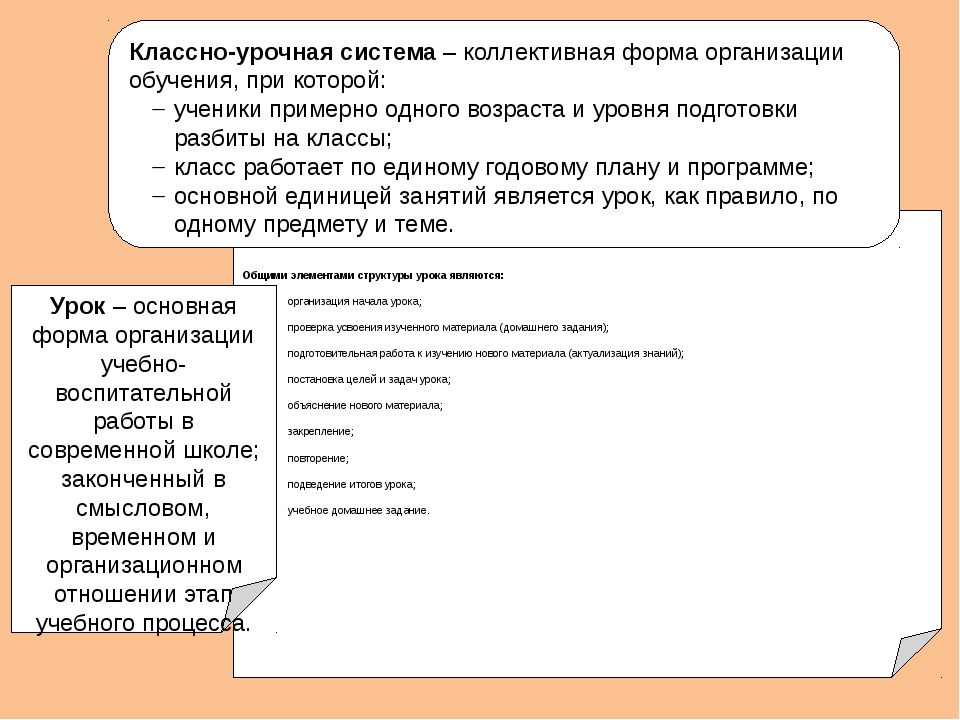 Общими элементами структуры урока являются: организация начала урока; провер...
