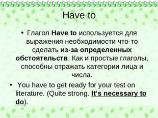 Have to ГлаголHave toиспользуется для выражения необходимости что-то сделат