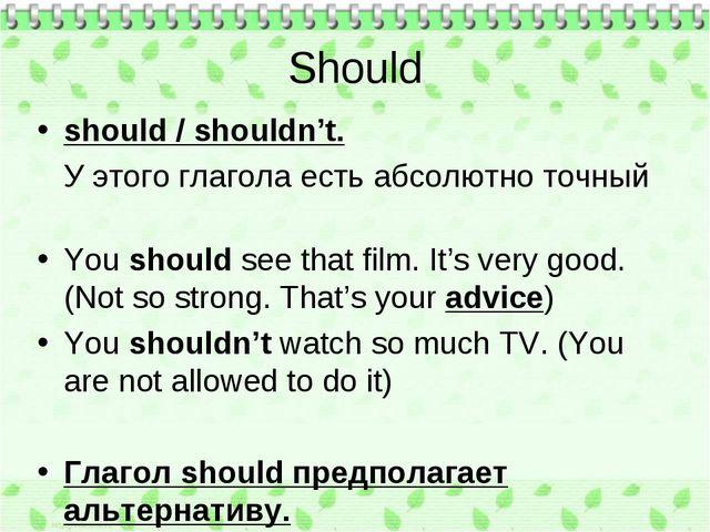 Should should/shouldn't. У этогоглагола есть абсолютно точный перевод на...