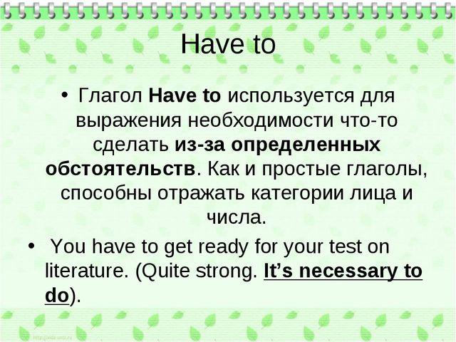 Have to ГлаголHave toиспользуется для выражения необходимости что-то сделат...