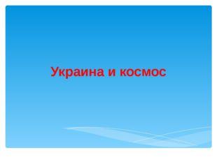 Украина и космос