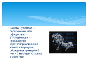Клим Ива́нович Чурю́мов Комета Чурюмова — Герасименко, или официально 67P/Чур