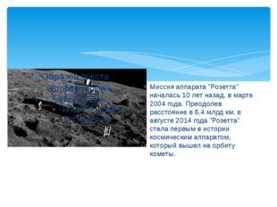 """Миссия аппарата """"Розетта"""" началась 10 лет назад, в марте 2004 года. Преодоле"""