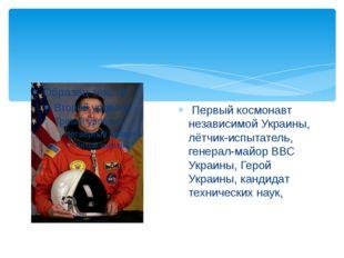 Леони́д Константи́нович Каденю́к Первый космонавт независимой Украины, лётчик