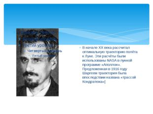 Алекса́ндр Игна́тьевич Шаргей псевдоним — Ю́рий Васи́льевич Кондратю́к; В нач