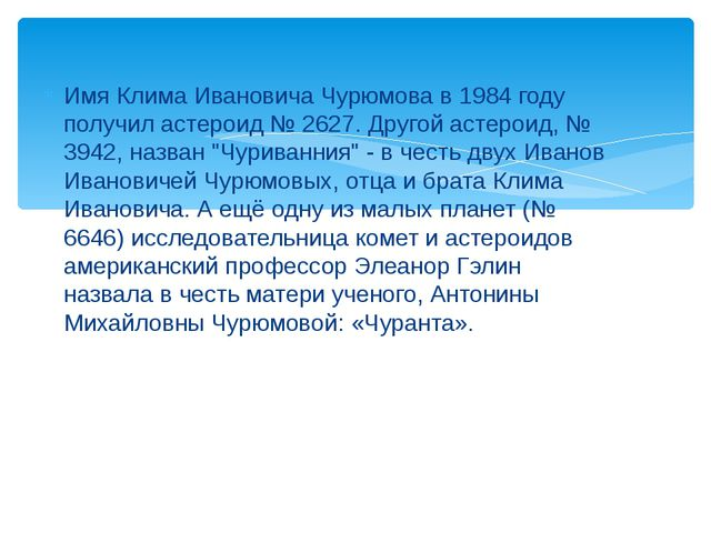 Имя Клима Ивановича Чурюмова в 1984 году получил астероид № 2627. Другой асте...