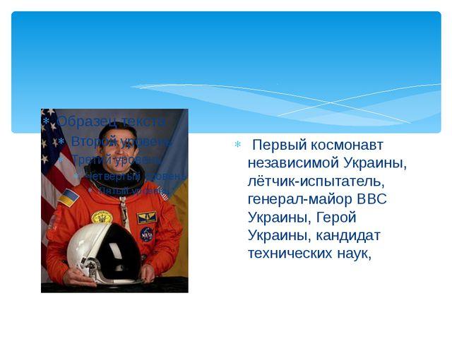 Леони́д Константи́нович Каденю́к Первый космонавт независимой Украины, лётчик...