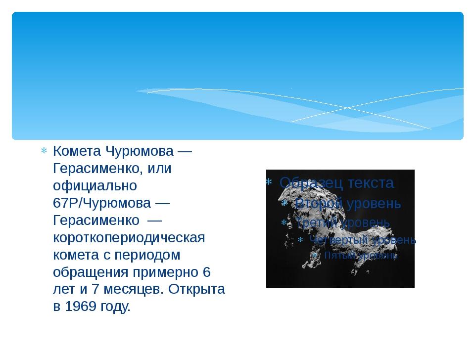 Клим Ива́нович Чурю́мов Комета Чурюмова — Герасименко, или официально 67P/Чур...