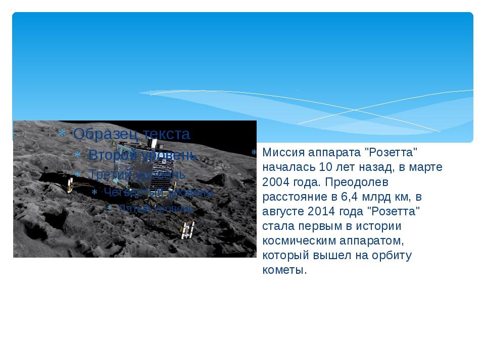 """Миссия аппарата """"Розетта"""" началась 10 лет назад, в марте 2004 года. Преодоле..."""