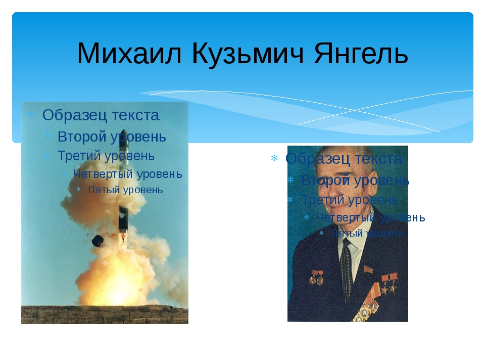 Михаил Кузьмич Янгель