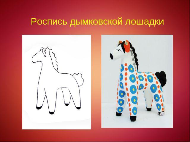 Роспись дымковской лошадки