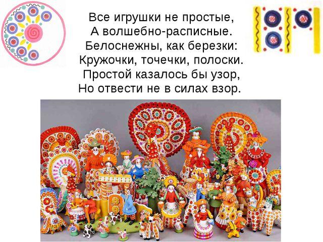 Все игрушки не простые, А волшебно-расписные. Белоснежны, как березки: Кружоч...