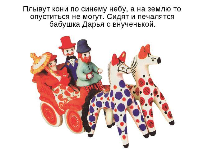 Плывут кони по синему небу, а на землю то опуститься не могут. Сидят и печал...
