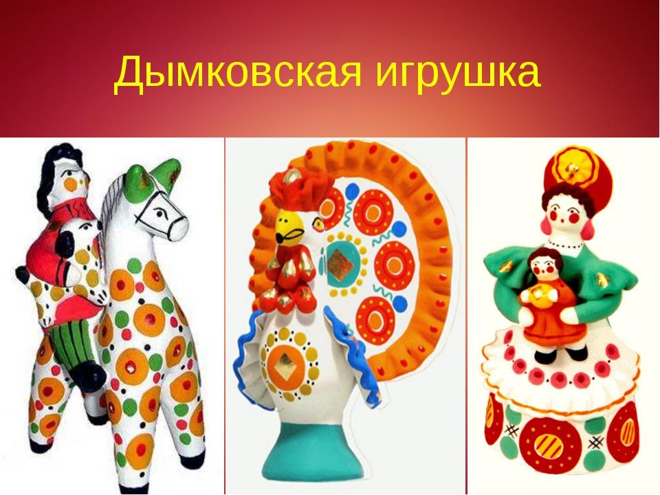 знакомство с дымковской росписью