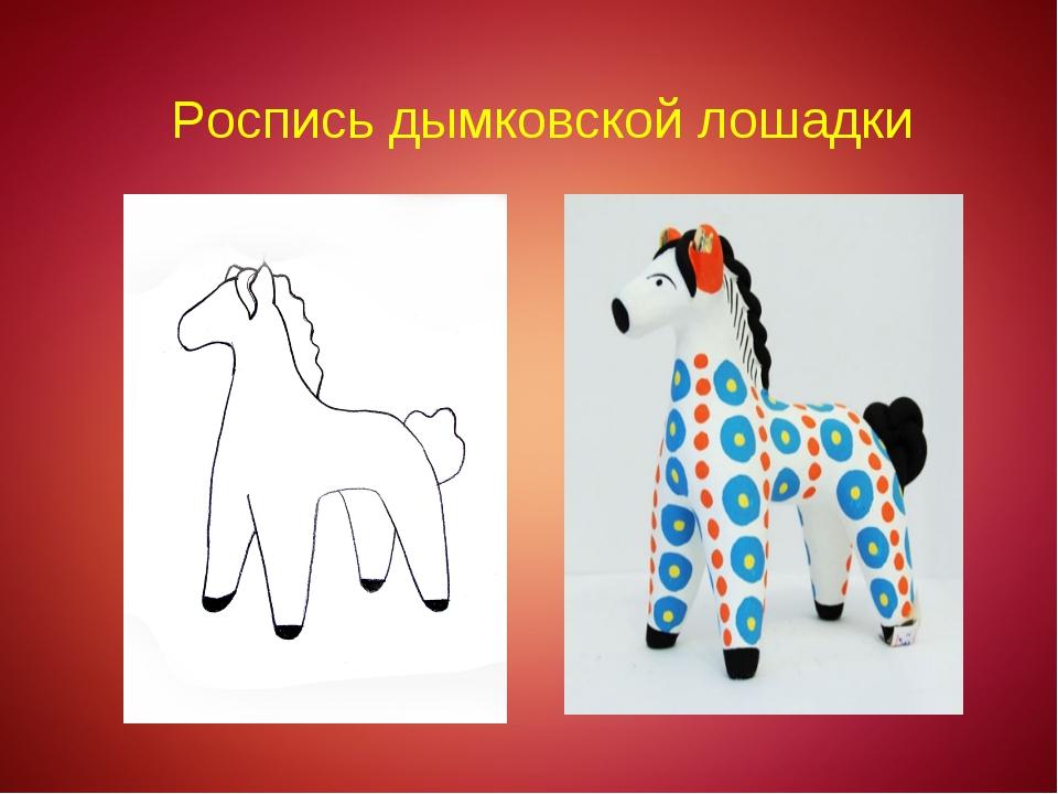строгим рисунки дымковских игрушек коня сеюда друзьями