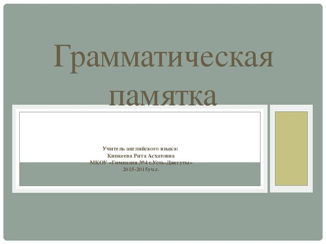 Учитель английского языка: Кипкеева Рита Асхатовна МКОУ «Гимназия №4 г.Усть-...