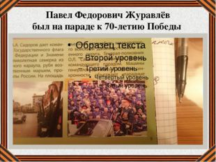 Павел Федорович Журавлёв был на параде к 70-летию Победы