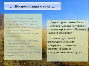 …Директором совхоза был – Цыганков Василий Антонович: главным агрономом – Куз