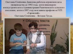 Светлана Семёновна Данилова работала агрономом цеха овощеводства до 1992 года