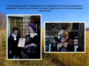 За свой труд Антонина Гавриловна была награждена почётными грамотами и медаля