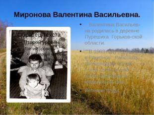 Миронова Валентина Васильевна. Валентина Васильев-на родилась в деревне Пуреш