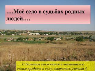 ….Моё село в судьбах родных людей…. …. С большим уважением и вниманием к свои