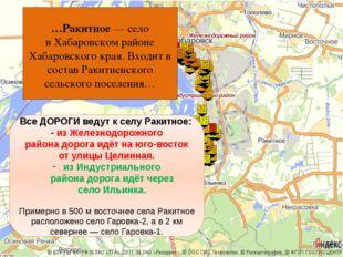 …Ракитное— село вХабаровском районе Хабаровского края. Входит в состав Рак