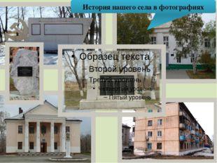 История нашего села в фотографиях